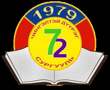 НИЙСЛЭЛИЙН ЕРӨНХИЙ БОЛОВСРОЛЫН 72 ДУГААР СУРГУУЛЬ